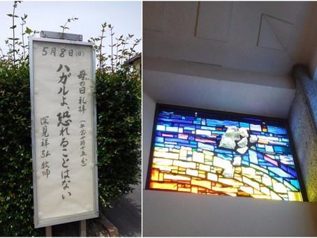 5月8日 母の日賛美礼拝&ミニコンサート~近江兄弟社高校合唱部を迎えて