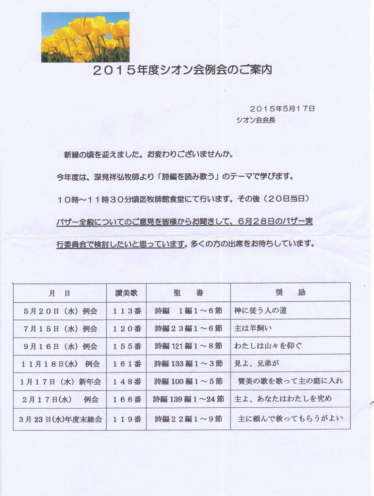2015シオン会例会.jpg
