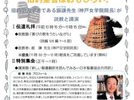 10月27日 特別伝道集会開催