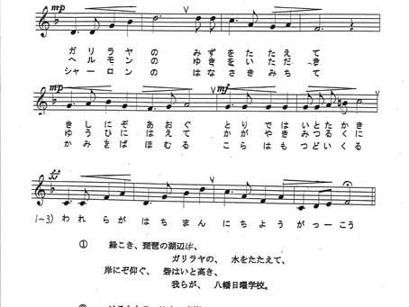 近江八幡教会 日曜学校校歌