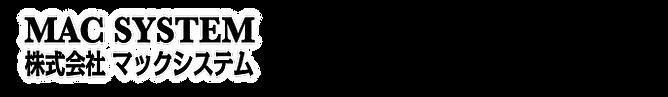 三重県 四日市 防水工事, 三重県 四日市 塗装工事, 四日市 マックシステム,四日市 防水 マックシステム,四日市 塗装 マックシステム,四日市 雨漏り マックシステム,三重県 四日市 防水 塗装 雨漏り マックシステム、