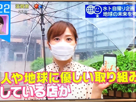"""Sustainable Living App """"mamoru"""" was Featured on the Popular Japanese National Morning TV Show """"ZIP!"""""""