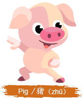 So it's the Year of the Pig, what does this mean?