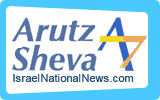 Arutz Sheva - Israel National News