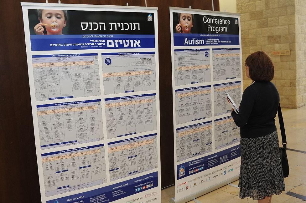 2012 International Autism Conference in Jerusalem, Israel
