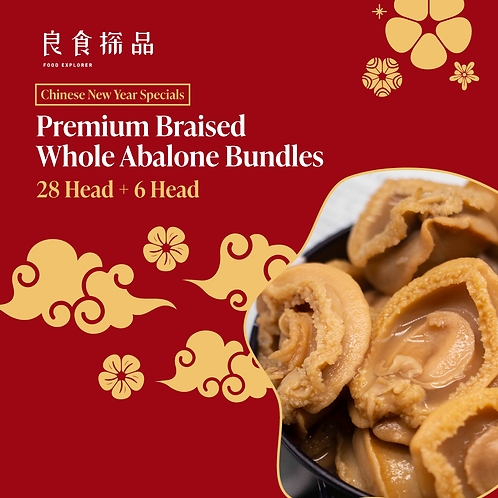 [SPECIAL] Premium Braised Whole Abalone Bundle