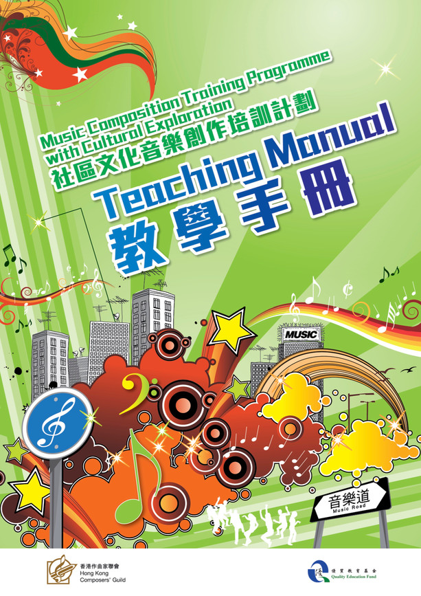Music Composition Training Programme with Cultural Exploration Teaching Manual.jpg