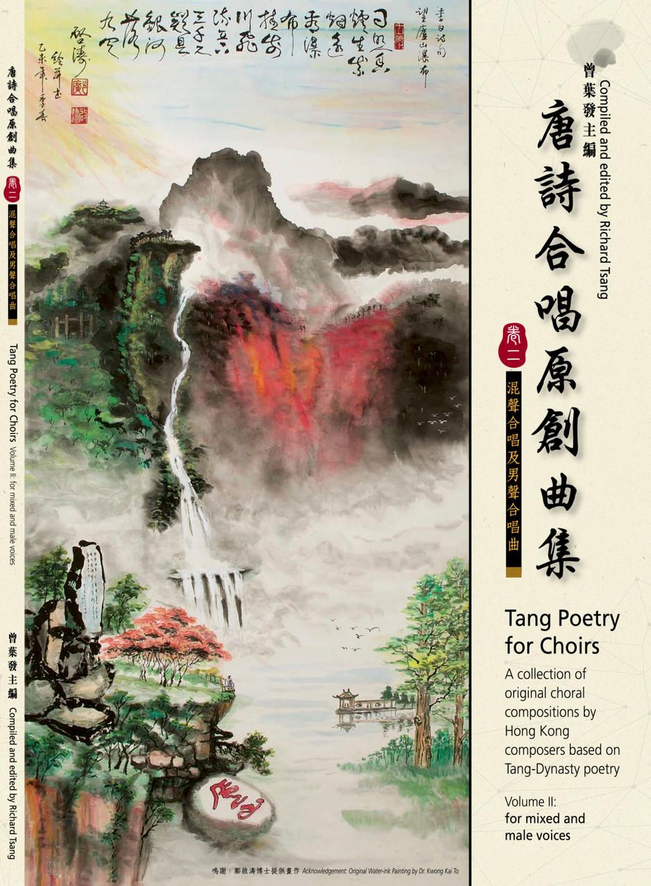 Tang Poetry for Choir (Vol 2).jpg