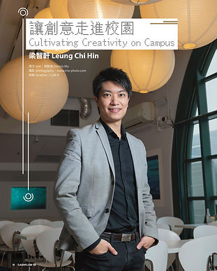 讓創意走進校園 Cultivating Creativity on Campus