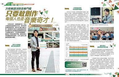20200522_教聯專業月刊_梁智軒博士_定稿.jpg