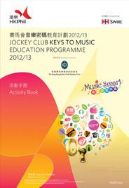 Jockey Club Keys to Music Education Programme 2012/13