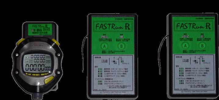 【FASTRun-R】加速走セット