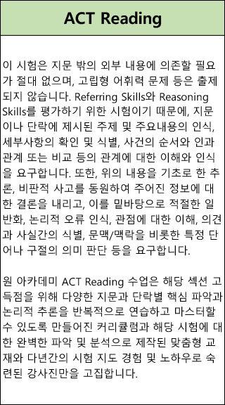 ACT-Reading-섹션-설명.jpg