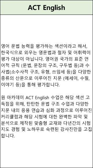 ACT-English-섹션-설명.jpg
