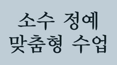 원아카데미-학원소개-1_1.jpg