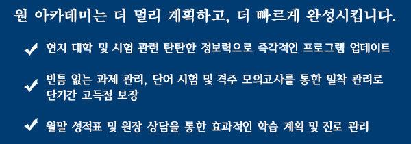 원아카데미-학원소개-3_2.jpg