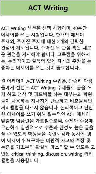 ACT-Writing-섹션-설명.jpg