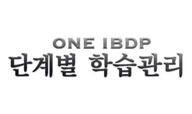 IBDP-단계별-학습관리-타이틀.jpg