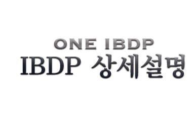 IBDP-상세설명-타이틀.jpg