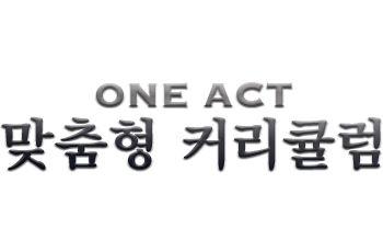 ACT-맞춤형-커리큘럼-타이틀.jpg