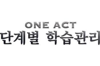 ACT-단계별-학습관리.jpg