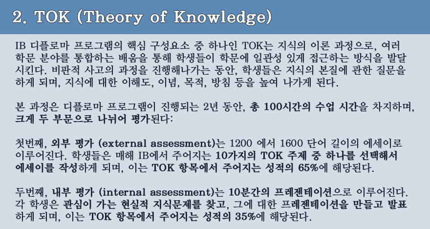 IB-TOK-소개글.jpg