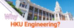 why-hku-engineering-2019.jpg