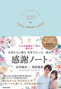 Thanks_note_cover_haku.jpg