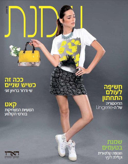 מגזין שמנת