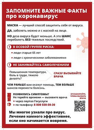 листовка2_print_page-0001.jpg