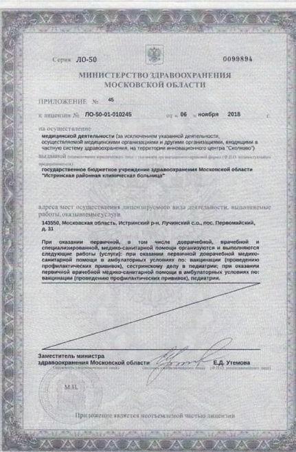 Медицинская лицензия (pdf.io).jpg