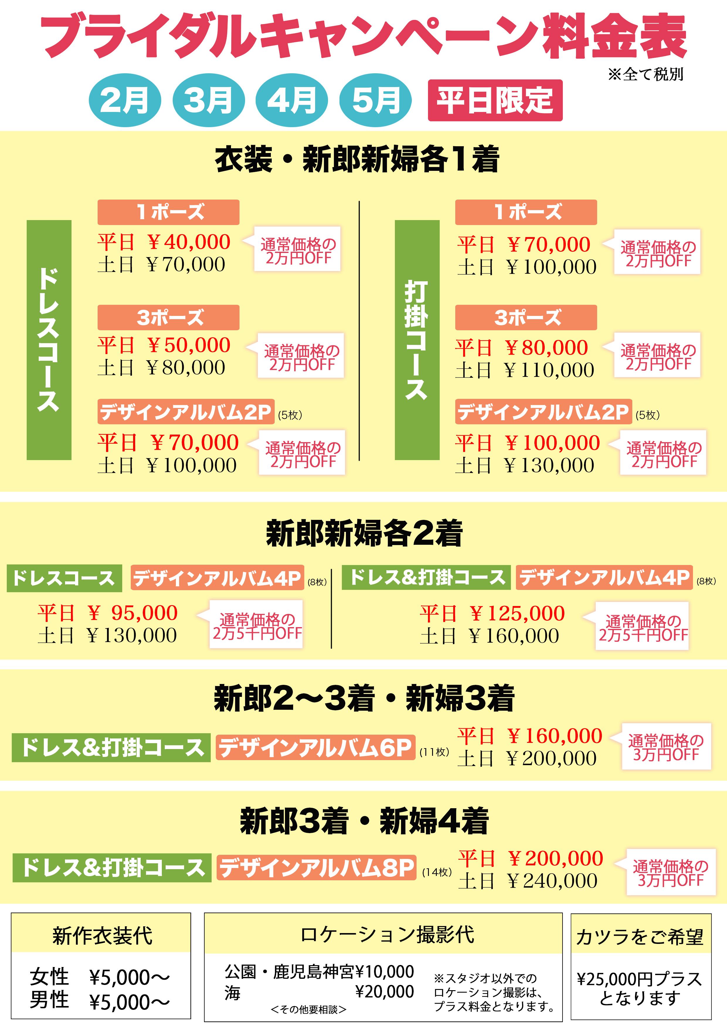ブライダルキャンペーン価格表