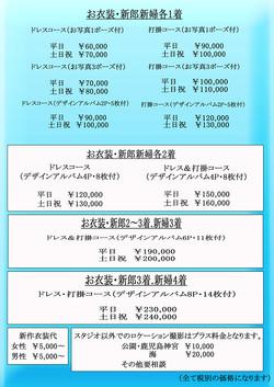 ブライダル価格表