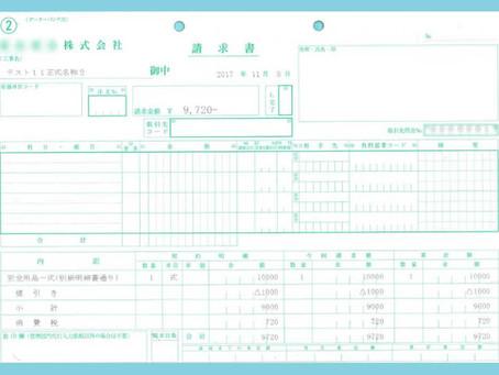 事例05:建設会社向けに指定納品書、請求書を作成
