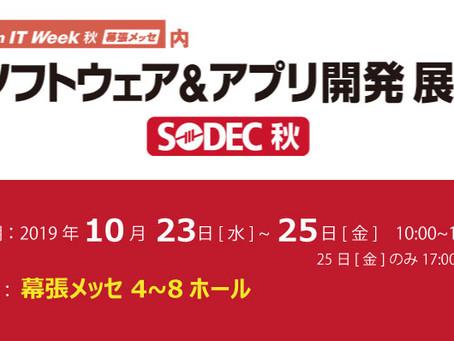 【10月・幕張メッセ】 Japan IT Weekに出展