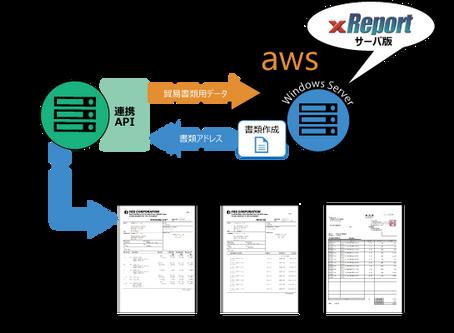 事例No.04 xReportサーバ版を使いWebアプリに帳票作成機能を追加