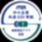中小企業共通EDI 連携補完アプリ認証