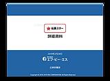 2019_伝票スター詳細資料.png