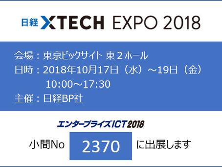 日経 XTECH EXPO 2018に出展