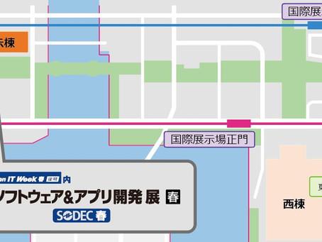 Japan IT Week  「ソフトウェア&アプリ開発展【春】」に出展