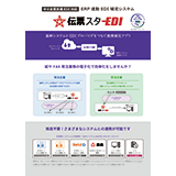 160x160_2020_No.20200910-1000_伝票スターEDI.p
