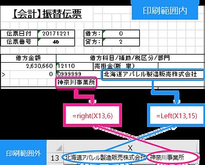 xReport_Excelの関数を使える.png