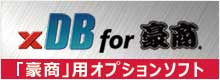 豪商用オプションソフト xDB for 豪商