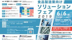 【福岡】食品製造業向けソリューションフェア 2019 に出展