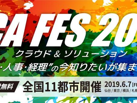 【東京】PCAフェス2019!クラウド&ソリューション in 東京に出展