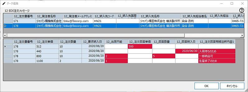 データ編集機能で注文回答メッセージも作成できます