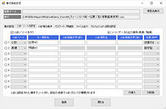 242x160_xRepot_書式機能設定.jpg