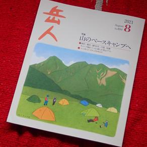 2021/7/10 岳人 8月号 山のベースキャンプへ