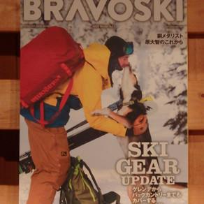 BRAVO SKI 2020 Vol,1