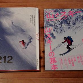 山とスキー & 山スキールート212